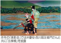 昨年の「美影会」では弁慶役・西川扇左衛門さんと共に「五條橋」を披露