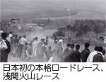日本初の本格ロードレース、浅間火山レース