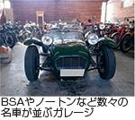 BSAやノートンなど数々の名車が並ぶガレージ