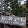 剣ヶ峰のイメージ画像2