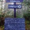 剣ヶ峰のイメージ画像3