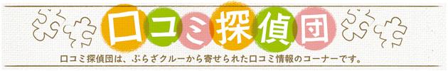 ぷらざINFO/口コミ探偵団