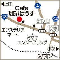 Cafe珈琲はうすの地図
