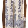 立岩和紙の里のイメージ画像4