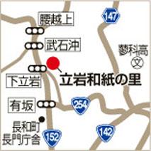 立岩和紙の里の地図