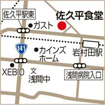 佐久平食堂の地図
