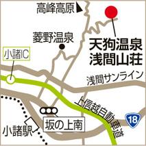 天狗温泉 浅間山荘の地図