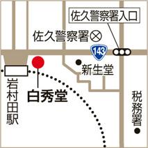 白秀堂の地図