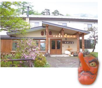 天狗温泉 浅間山荘のイメージ画像