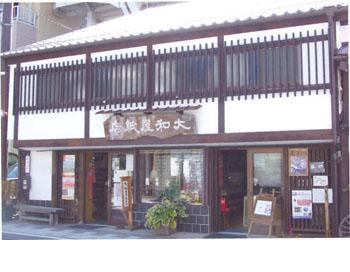 大和屋紙店のイメージ画像