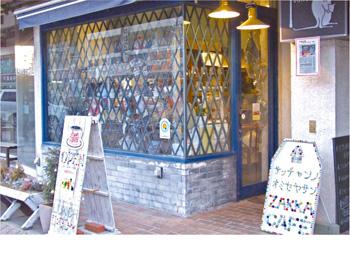 さっちゃんのおみせやさん&喫茶店のイメージ画像