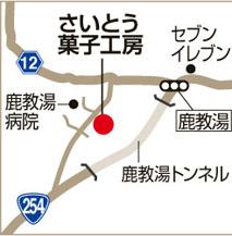 さいとう菓子工房の地図