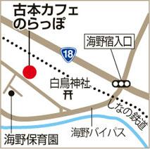 古本カフェ 「のらっぽ」の地図