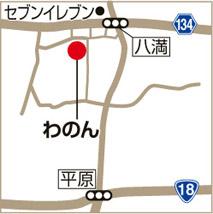 わのんの地図
