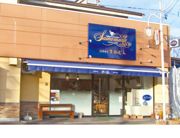 SAWAMURAのイメージ画像