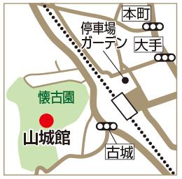 山城館の地図