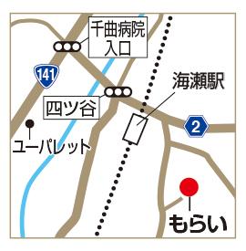 もらいの地図