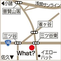 What?の地図