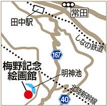 梅野記念絵画館の地図