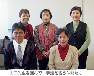 山口先生を囲んで、手話を習う仲間たち