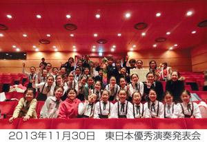 2013年11月30日 東日本優秀演奏発表会