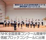 NHK全国音楽コンクール関東甲信越ブロックコンクールに出場
