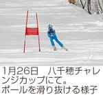 1月26日 八千穂チャレンジカップにて。ポールを滑り抜ける様子