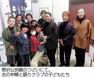 野沢公民館のつどいにて。会の仲間と語りクラブの子どもたち