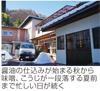 山本屋糀店 工場