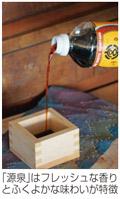 「源泉」はフレッシュな香りとふくよかな味わいが特徴