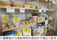 介護機器から高齢者用の食品まで幅広く販売