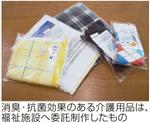 消臭・抗菌効果のある介護用品は、福祉施設へ委託制作したもの