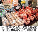 味に定評ある生みたて卵と焼き菓子、地元農産品が並ぶ、浅科本店