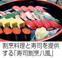 割烹料理と寿司を提供する 「寿司割烹八風」