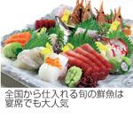 全国から仕入れる旬の鮮魚は宴席でも大人気