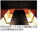 昨年6月オープンの「八風別館」では 日本料理を味わえます
