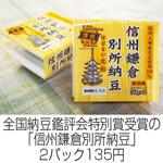 全国納豆鑑評会特別賞受賞の 「信州鎌倉別所納豆」 2パック135円