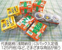 代表銘柄「浅間納豆」(3パック入定価125円他)など、さまざまな商品が揃う
