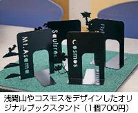 浅間山やコスモスをデザインしたオリジナルブックスタンド(1個700円)