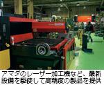 アマダのレーザー加工機など、最新設備を駆使して高精度の製品を提供