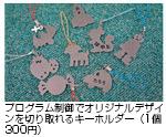プログラム制御でオリジナルデザインを切り取れるキーホルダー(1個300円)