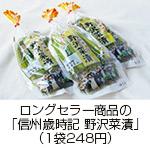 ロングセラー商品の 「信州歳時記 野沢菜漬」(1袋248円)