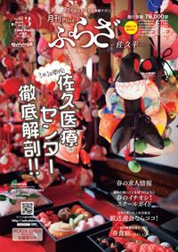 ぷらざ2014年3月号
