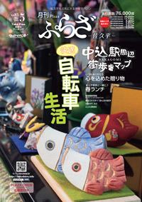 ぷらざ2014年5月号